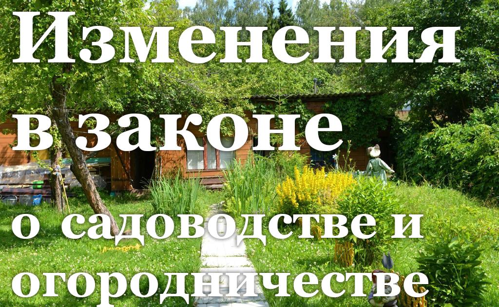 Изменения в законе о садоводстве и огородничестве