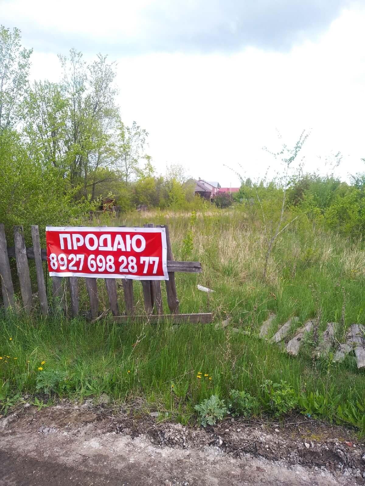 участок самарской области